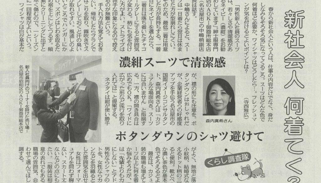 20170225中日新聞31面c (002)